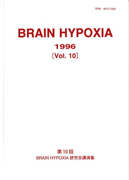 Vol 10 Brain Hypoxia 1996