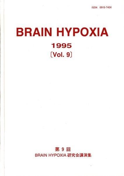 Vol 9 Brain Hypoxia 1995