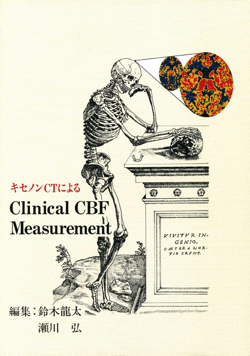 キセノンCTによるClinical CBF Measurement