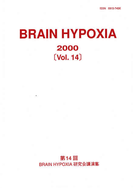 Vol 14 Brain Hypoxia 2000