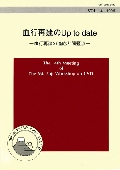 Vol 14 血行再建のUp to date