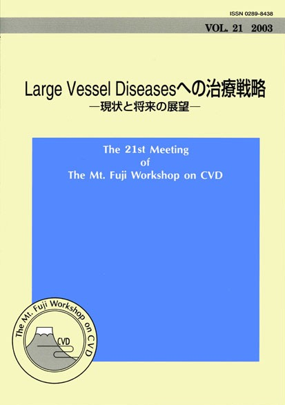 Vol 21 Large Vessel Diseasesへの治療戦略(CD-ROM付)